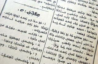 Chaldean Aramaic Script